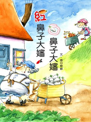 cover image of 紅鼻子大嬸與白鼻子大嬸 (Aunt Rednose and Aunt Whitenose)