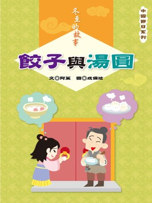 cover image of 餃子與湯圓 Dumplings and Sticky Rice Balls