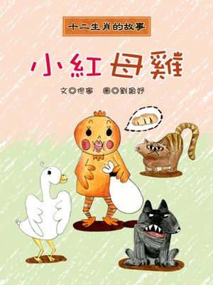 cover image of 小紅母雞 The Little Red Hen