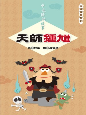 cover image of 天師鍾馗 Zhong Kui, King of the Ghosts