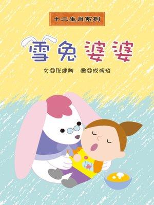 cover image of 雪兔婆婆 Snow Rabbit Grandma