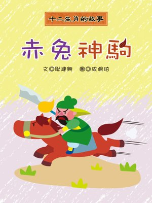 cover image of 赤兔神駒 Red Hair