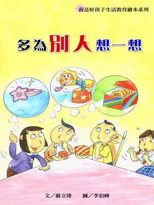 cover image of 多為別人想一想 (Being Thoughtful is Important)