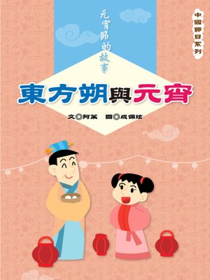 cover image of 東方朔與元宵 Dong Fang Shuo and Yuan Xiao