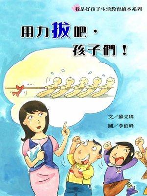cover image of 用力拔吧,孩子們! (Pull, Kids, Pull!)