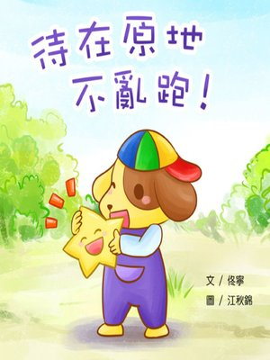 cover image of 待在原地不亂跑 (Stay Put)
