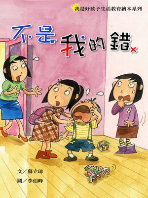 cover image of 不是我的錯 It's not My Fault