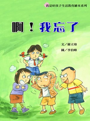 cover image of 啊!我忘了 (Oh No, I forgot!)