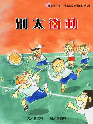 cover image of 別太衝動 (Stay Calm, Please!)