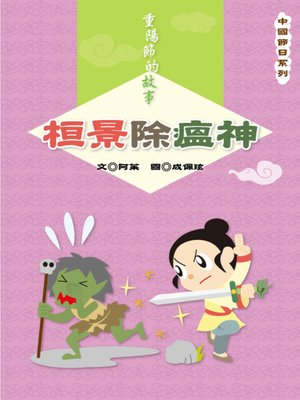 cover image of 桓景除瘟神 Huang Jing Defeating the Plague God
