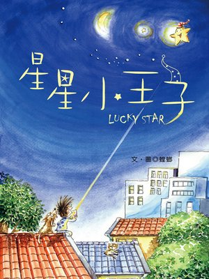 cover image of 星星小王子 (Lucky Star)