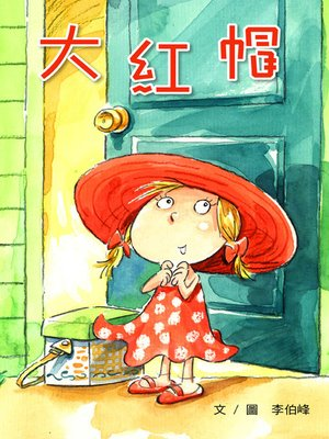 cover image of 大紅帽 (The Red Hat)