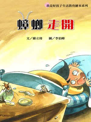 cover image of 蟑螂走開! (Go Away, Cockroach!)