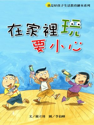 cover image of 在家裡玩要小心 Having Fun Safely Around the House