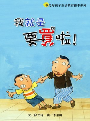 cover image of 我就是要買啦! I Just Have to Buy It!