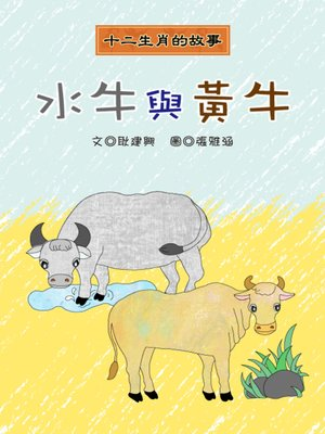 cover image of 水牛與黃牛 The Buffalo and the Cattle
