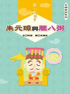 cover image of 朱元璋與臘八粥 The Emperor and Porridge