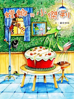 cover image of 螳螂與小傑利 (Jerry and the Little Mantis)