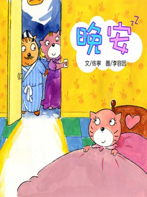 cover image of 晚安 (Goodnight)