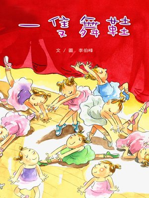 cover image of 一隻舞鞋 (The Dance Shoe)