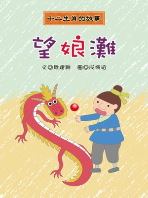 cover image of 望娘灘 Awaiting Mother Shore