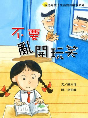 cover image of 不要亂開玩笑 That's NOT Funny!