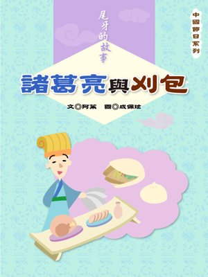 cover image of 諸葛亮與刈包 Zhuge Liang and Steamed Meat-Filled Buns