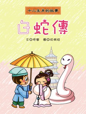 cover image of 白蛇傳 Story of the White Snake