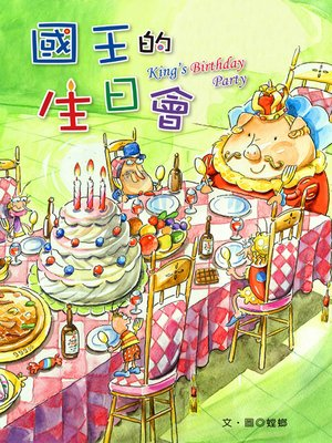 cover image of 國王的生日會 (The King's Birthday Party)