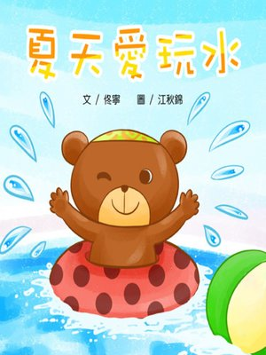 cover image of 夏天愛玩水 (Go Swimming in the Summer)