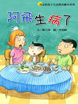 cover image of 阿飛生病了 Fred is Sick