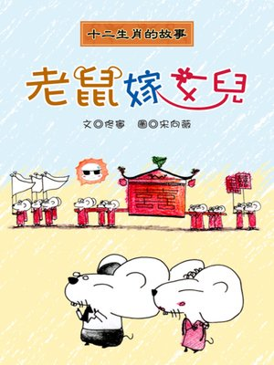 cover image of 老鼠嫁女兒 The Mice Marry off their Daughter