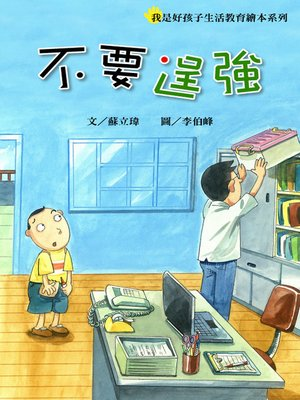 cover image of 不要逞強 Don't Try to be a Hero