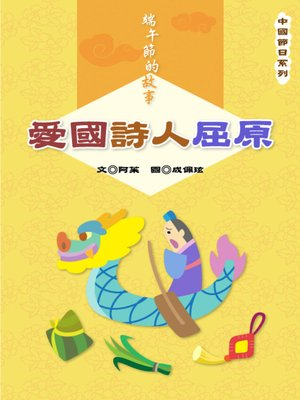 cover image of 愛國詩人屈原 Chu Yuan the patriotic poet