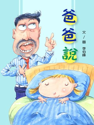 cover image of 爸爸說 (Daddy Says…)