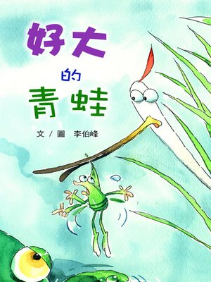 cover image of 好大的青蛙 (What a Big Frog!?)
