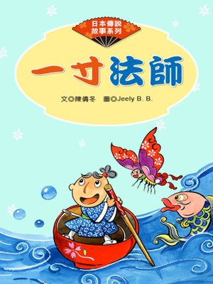 cover image of 一寸法師 (The One-inch Boy)