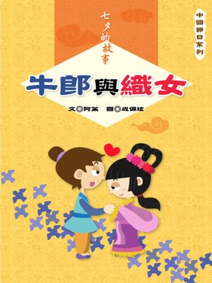 cover image of 牛郎與織女 Niulang and Zhinu