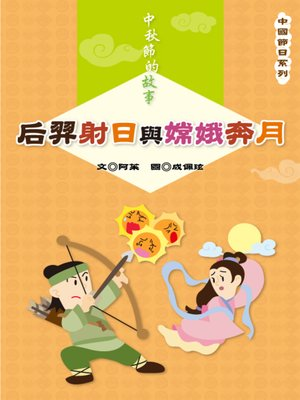 cover image of 后羿射日與嫦娥奔月 Houyi Shoots the Sun and Chang'e Ascends to the Moon
