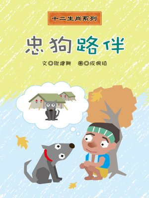 cover image of 忠狗路伴 Loyal Puppy Luban