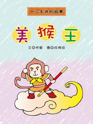 cover image of 美猴王 The Monkey King