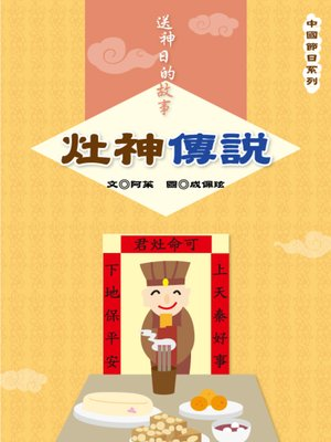 cover image of 灶神傳說 The Legend of the Stove God