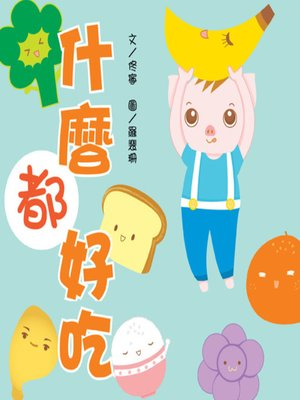 cover image of 什麼都好吃 (Yummy! Yummy!)