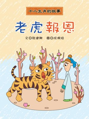cover image of 老虎報恩 The Tiger who Repayed a Debt