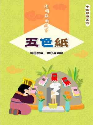 cover image of 五色紙 Five Colored Paper