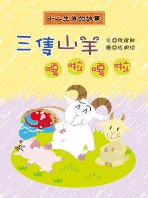 cover image of 三隻山羊嘎啦嘎啦 Gala Gala Three Goats