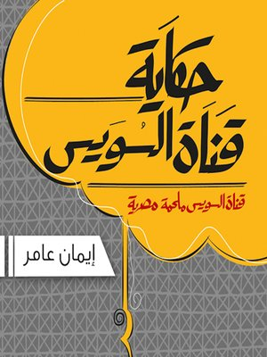 cover image of Qanat Al Sues