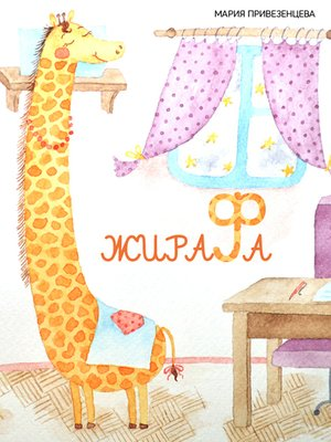 cover image of Жирафа (Giraffe)