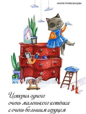 cover image of История одного очень маленького котенка с очень большим сердцем (Story of a Little Kitty with a Big Heart)