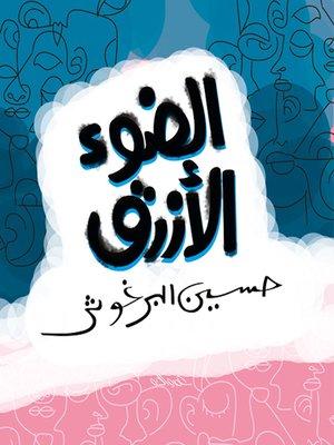 cover image of Al Daw Al Azraq
